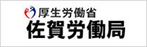 厚生労働省佐賀労働局