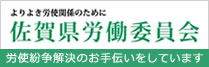 佐賀県労働委員会