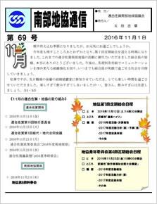 cover-nanbu