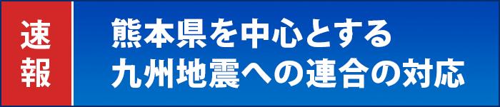 熊本県を中心とする九州地震への連合の対応