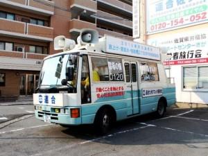 九州・沖縄を一周したキャラバン車(連合福岡)