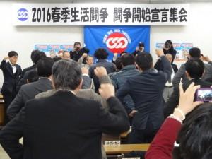 16春闘 闘争開始宣言集会