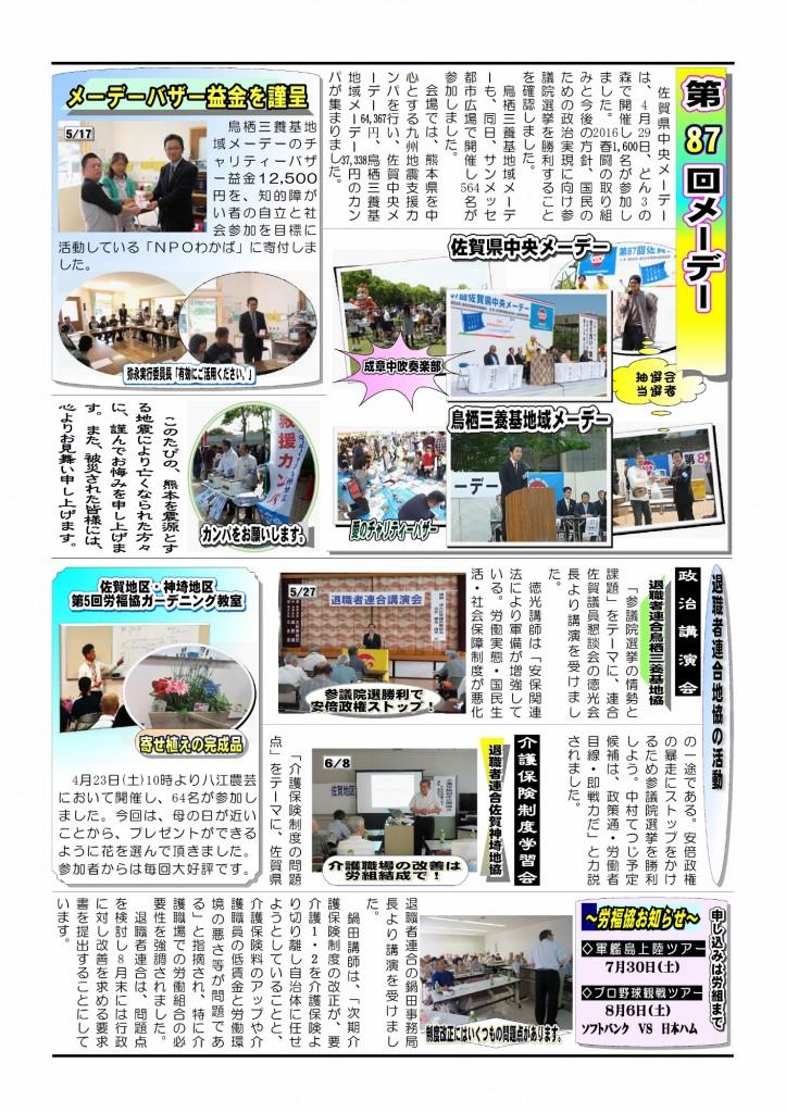 16.6.17ニュース(裏)