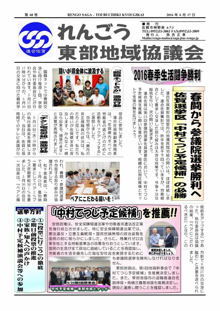 16.6.17ニュース(表)