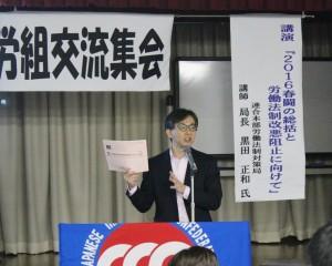 連合本部 労働法制対策局 黒田正和局長より講演