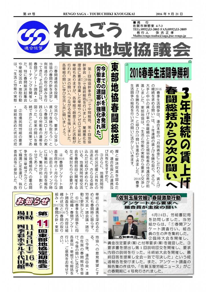 16.9.21ニュース(表)