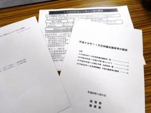 11月定例県議会 議案概要説明資料