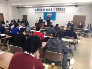自治労会館大会議室で開催した連合青年委員会「第27回定期総会」