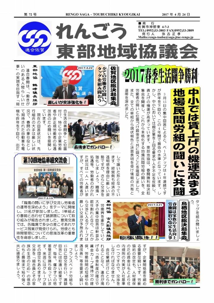 17地協ニュース表(72号)