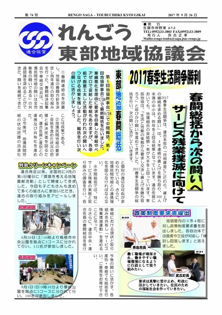 17ニュース74号(表)