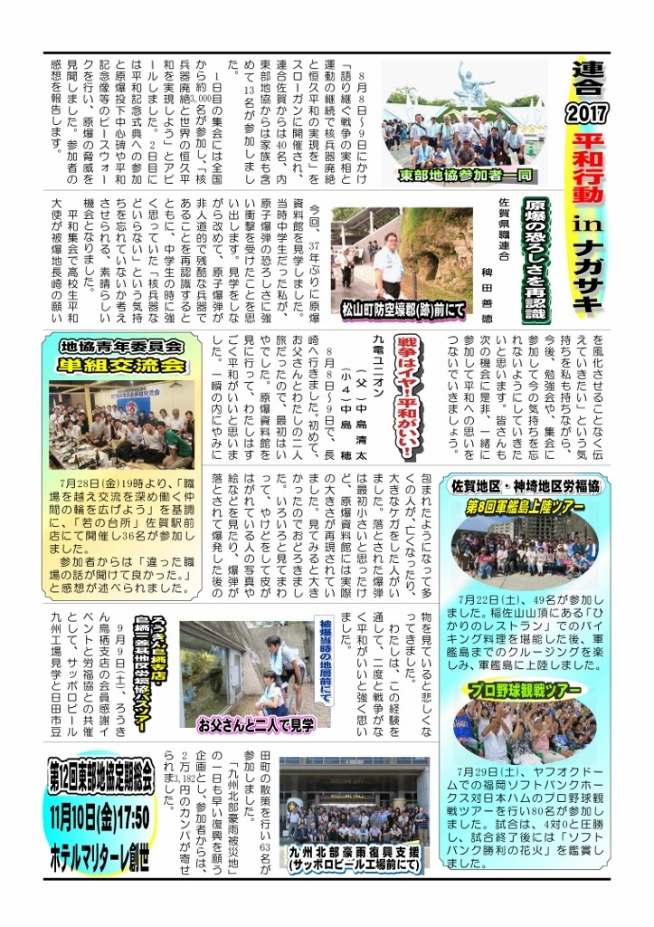 17ニュース74号(裏)