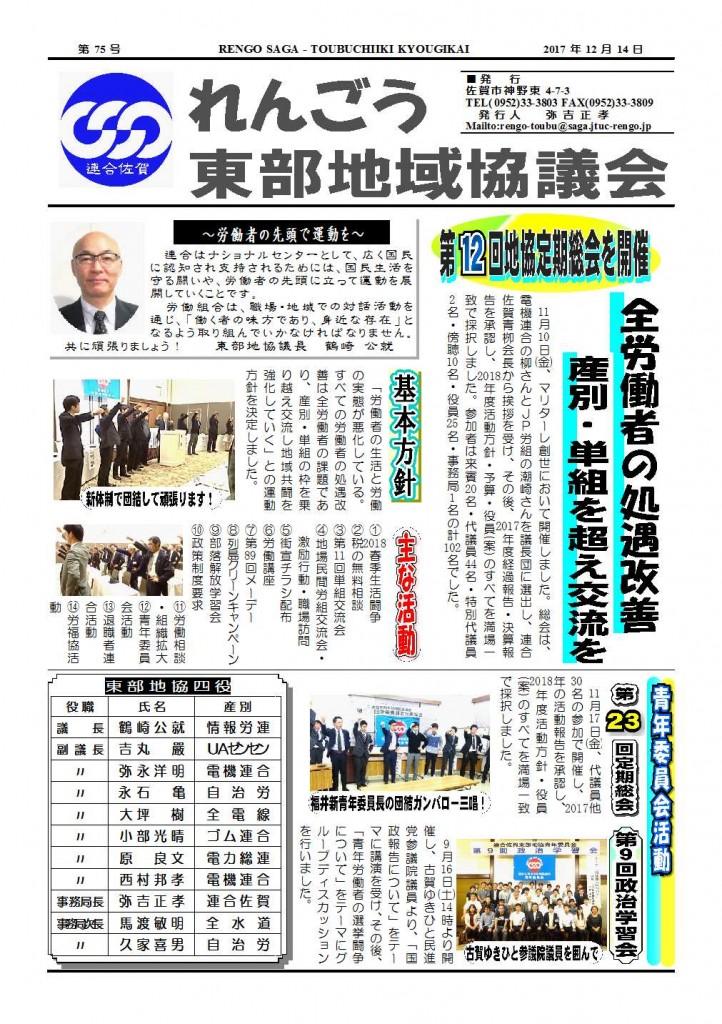 18ニュース75号(表)