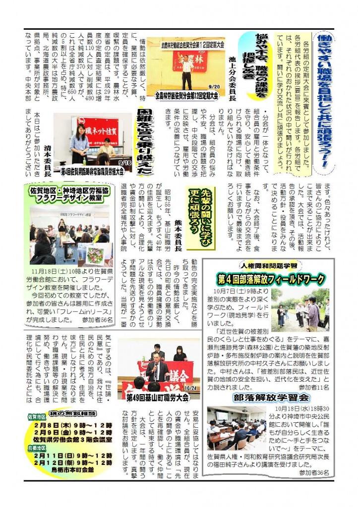 18ニュース75号(裏)