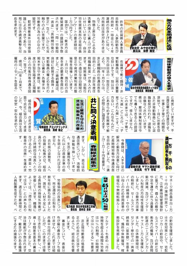 18ニュース裏(78号)