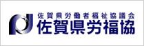 佐賀県労福協
