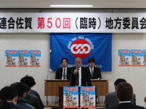 第50回(臨時)地方委員会