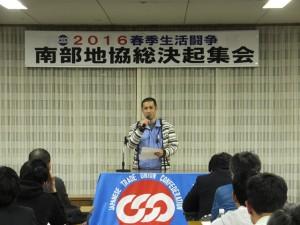 春闘総決起集会2016 027