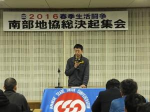 春闘総決起集会2016 023