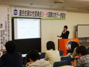 (講師)連合本部・男女平等局 佐藤太郎さん