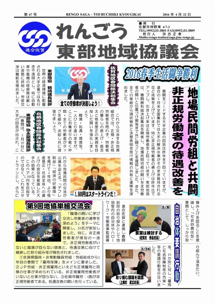 東部地協ニュース№67(表)