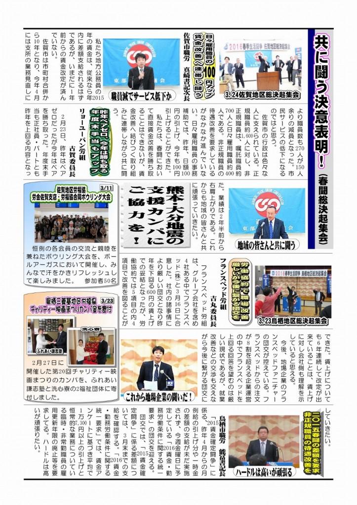 東部地協ニュース№67(裏)