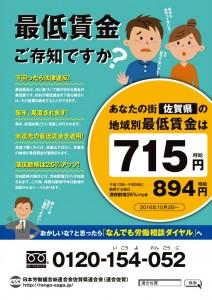 佐賀県最低賃金