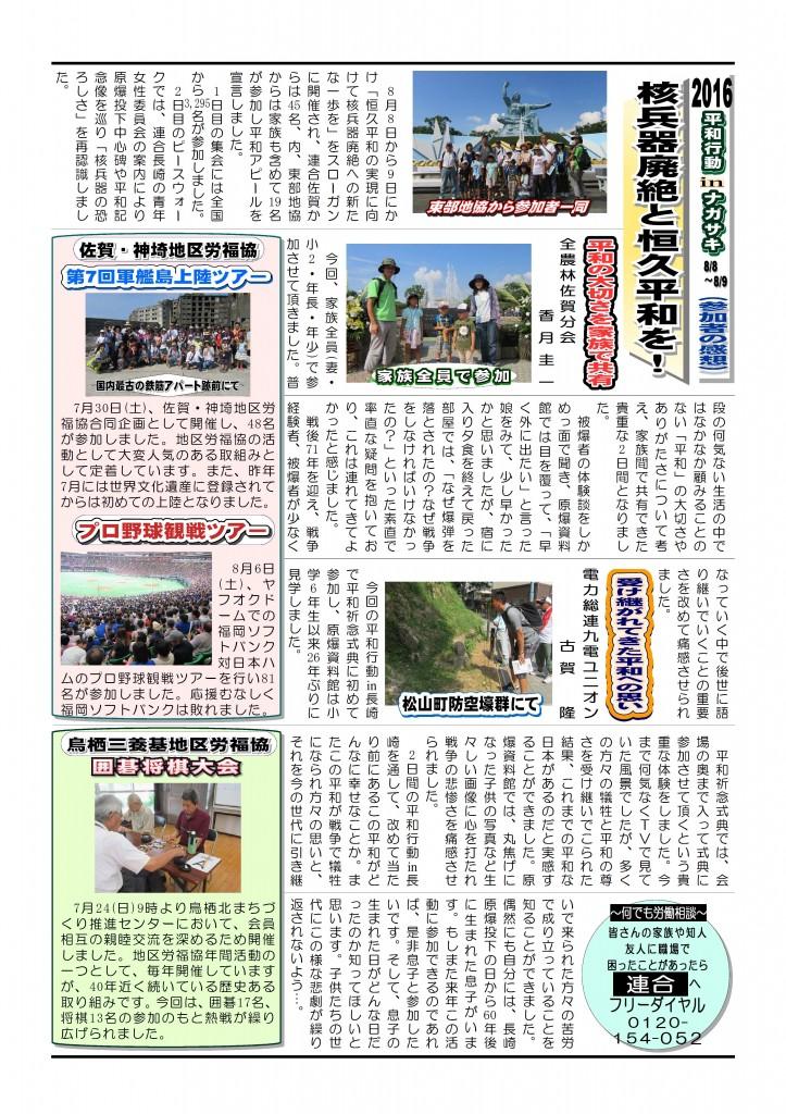 16.9.21ニュース(裏)