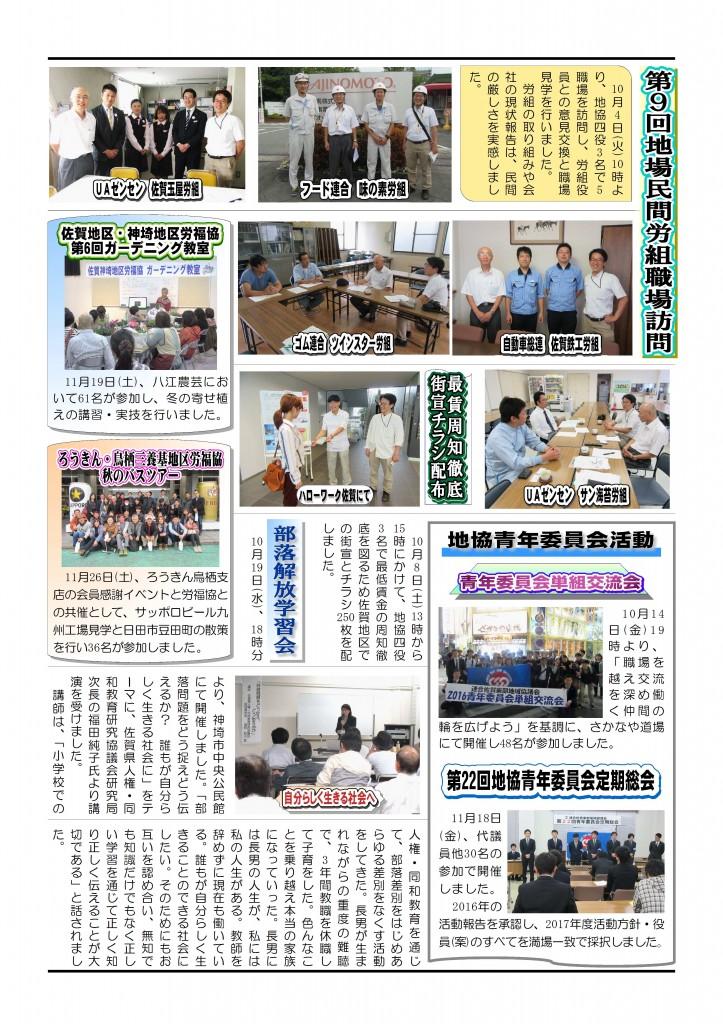 17ニュース裏(70号)