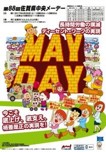 #88佐賀県中央メーデー