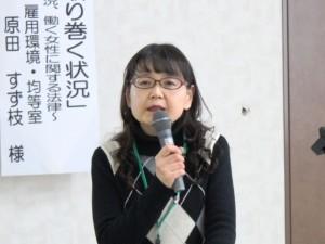 佐賀労働局 雇用環境・均等室 原田すず枝室長
