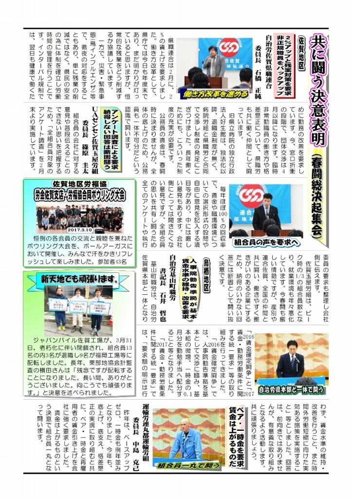 17地協ニュース裏(72号)