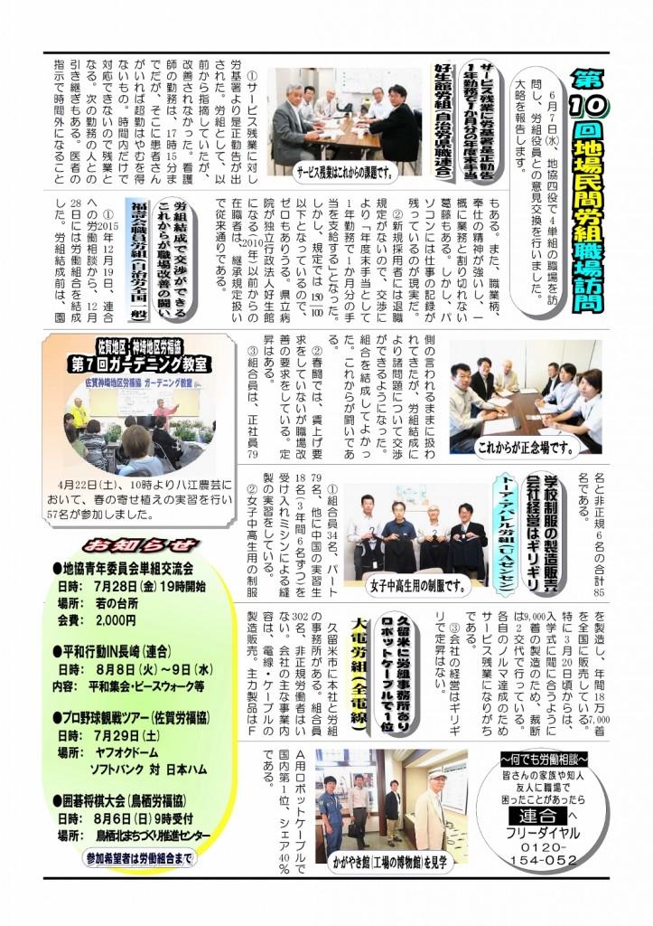 17ニュース73号(裏)