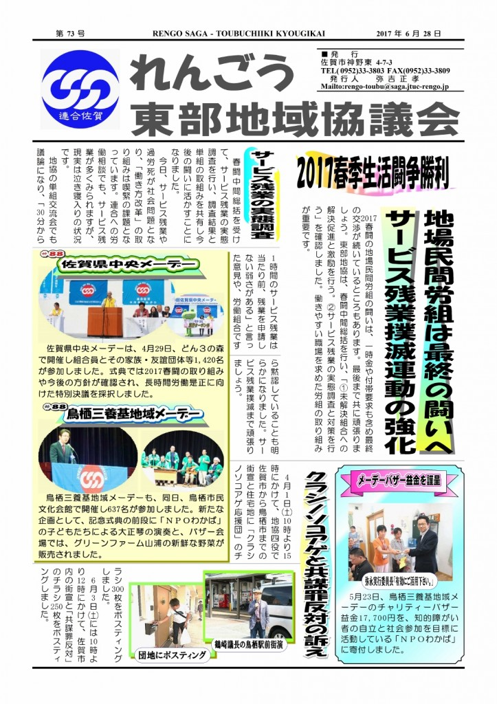 17ニュース73号(表)
