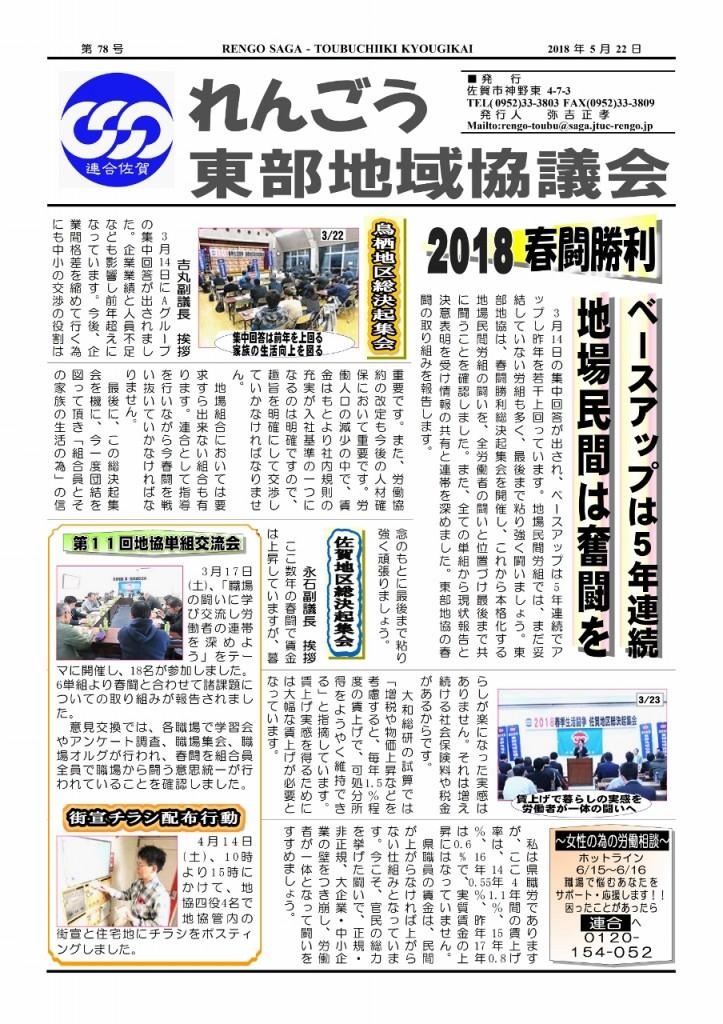 18ニュース表(78号)